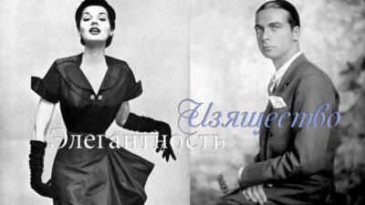 Элегантность и изящество
