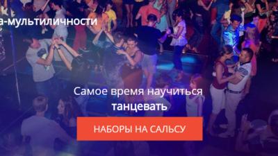 Развитие танцора или  «Когда я уже научусь танцевать?»