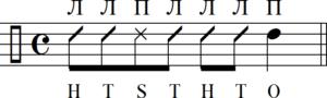 Открытой тон только на четвертой доле такта