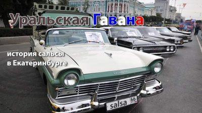 История сальсы в Екатеринбурге