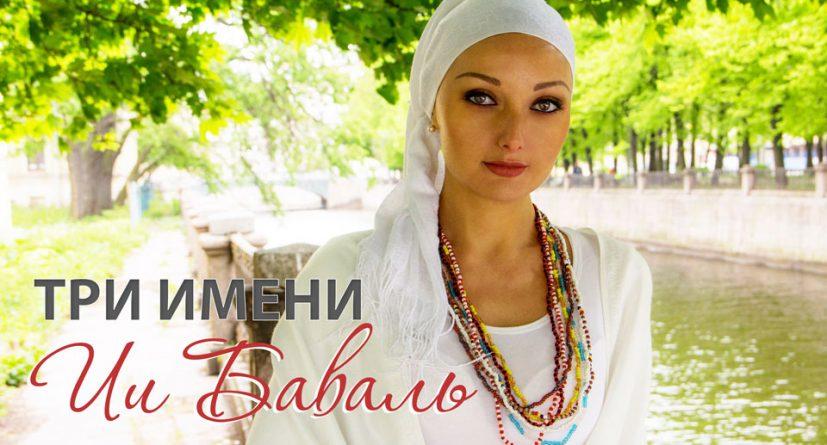 Ия Баваль. Фото: Капранов Марат