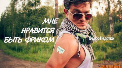 Федор Недотко: «Мне нравится быть фриком»