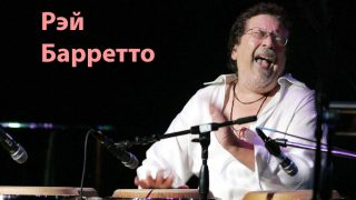 Рэй Барретто (Ray Barretto)