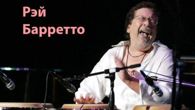 Рэй Барретто (Ray Barretto)