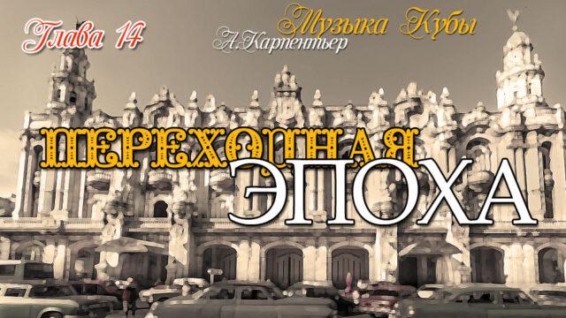 perexodnaya-epoxa.jpg