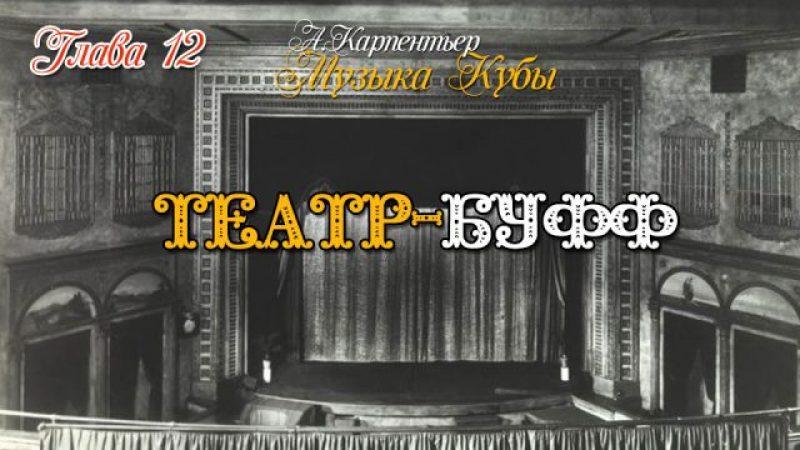 Глава 12. Кубинский театр-буфф.