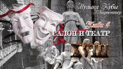 Глава 4. Салон и театр в конце XVIII века.