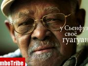 Cienfuegos tiene su guaguancó — Ibrahim Ferrer