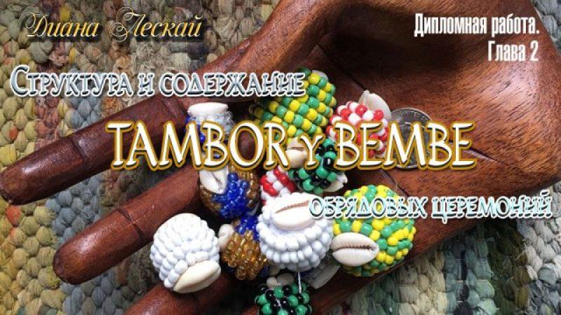 Глава 2.  Структура и содержание обрядовых церемоний Tambor и Bembé.