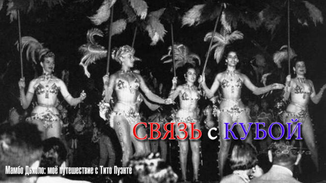 kubinskaya-svyaz.jpg