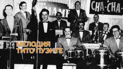 Мелодия Тито Пуэнте