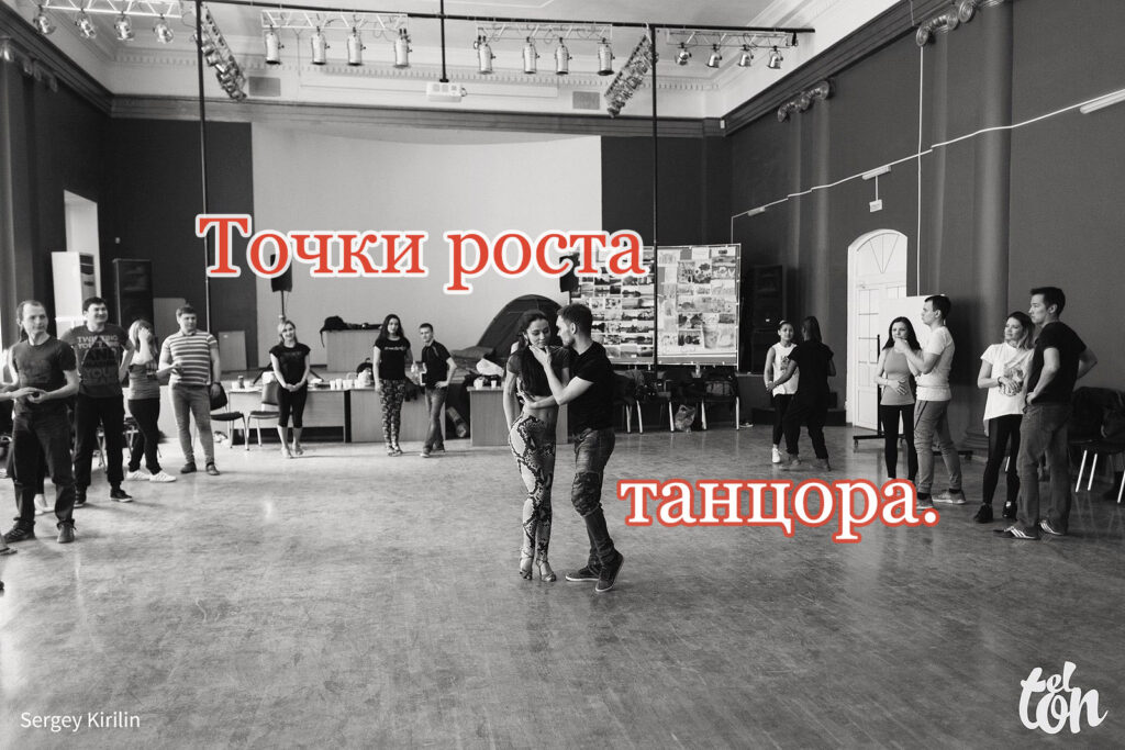 Точки роста танцора