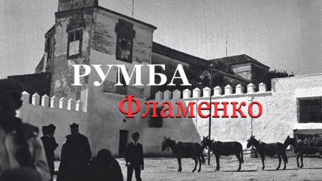 oblozhka-rumba-flamenko.jpg
