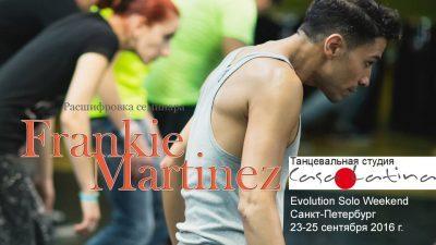 Интервью с Френки Мартинесом