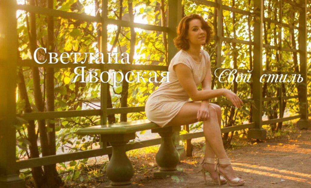 Светлана Яворская. Свой стиль