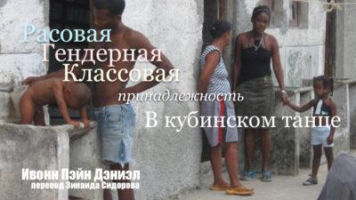 Расовая, гендерная и классовая принадлежность в кубинском танце