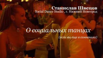 О социальных танцах. Станислав Швецов