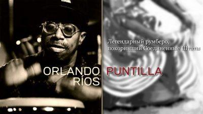 Orlando Ríos «Puntilla»