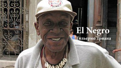 Guillermo «El Negro» Triana Crespo