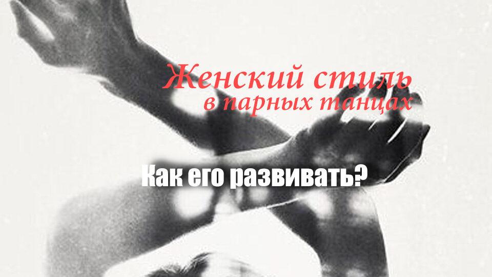 zhenskij-stil-v-parnyx-tancax.jpg