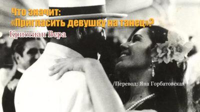 Что значит «пригласить девушку на танец»? Кристиан Вера