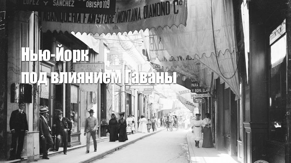 Нью-Йорк под влиянием Гаваны (и наоборот)