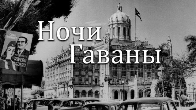 oblozhka-nochi-gavany.jpg
