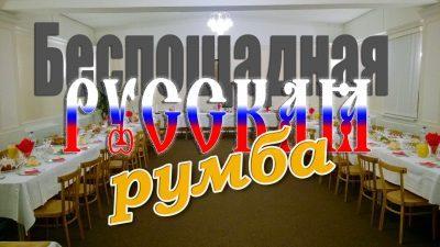 Беспощадная русская румба