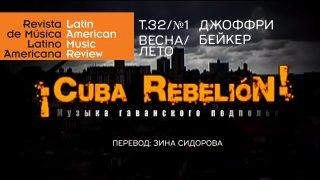 ¡Cuba RebelióN!: Музыка гаванского подполья