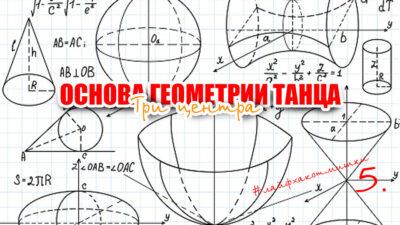 Основа геометрии парного танца — три «центра»