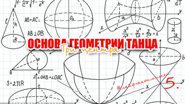 geometriya.jpg