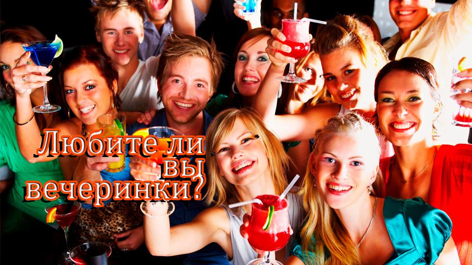 Любите ли вы вечеринки?