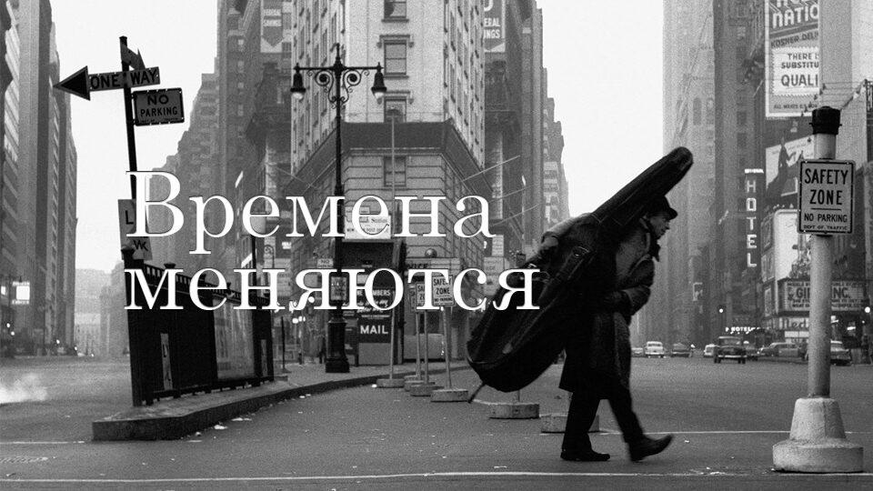 vremena-menyayutsya.jpg