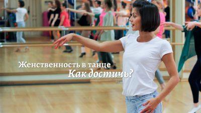Женственность в танце. Как достичь?
