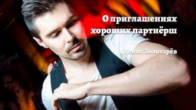 Денис Золотарёв. О приглашениях хороших партнёрш