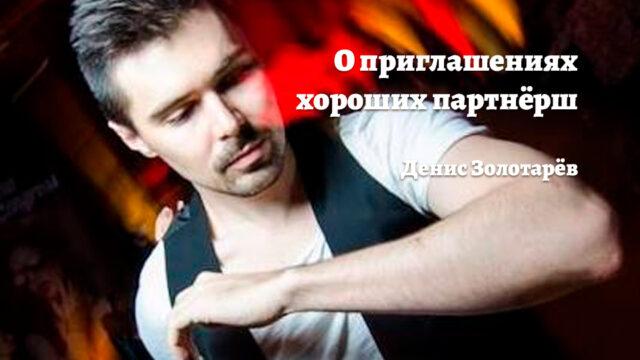 zolotaryov.jpg