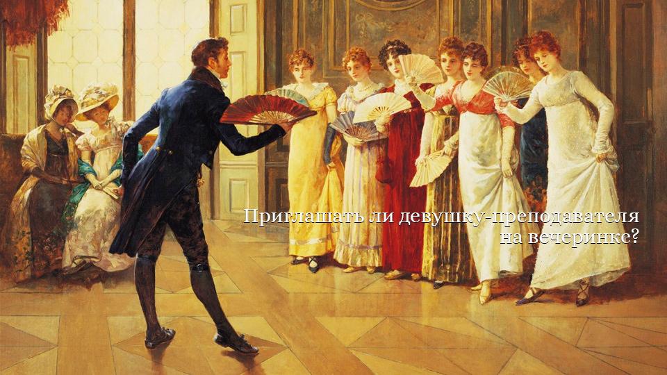 Приглашать ли девушку-преподавателя на вечеринке?