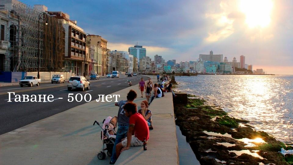 Гаване — 500 лет