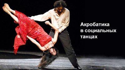 Акробатические трюки в социальных танцах