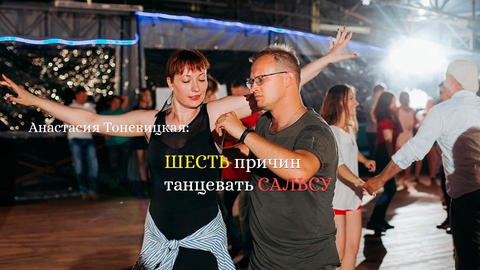 Шесть причин танцевать сальсу