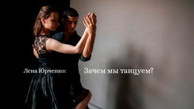 Почему мы занимаемся танцами