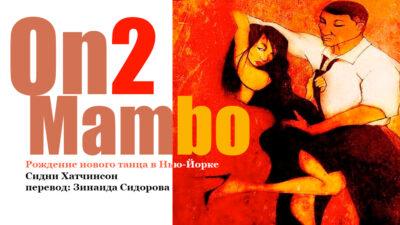 Мамбо на 2: рождение новой формы танца в Нью-Йорке