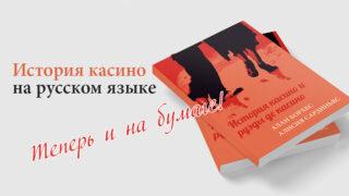 Заказ книги об истории руэды и касино