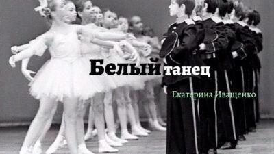 Про белые танцы