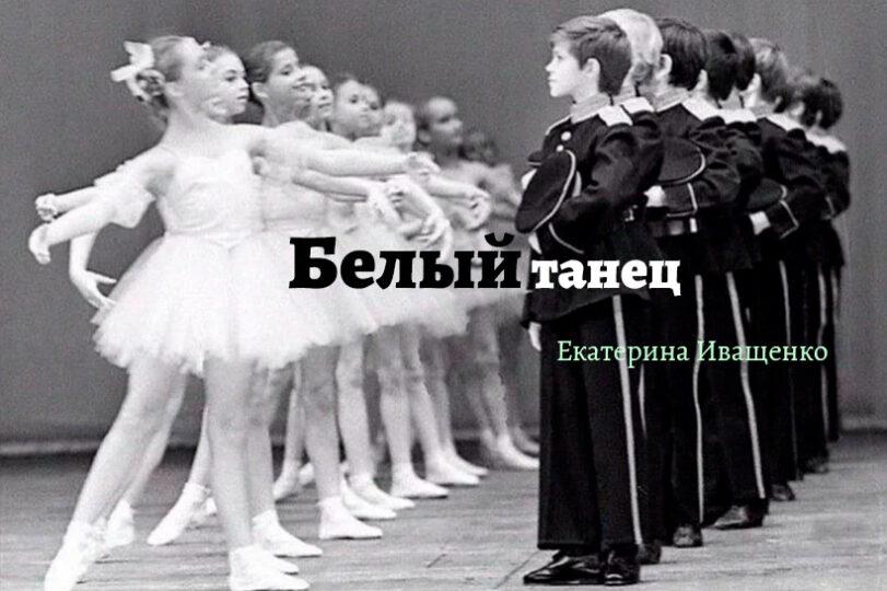 belyj-tanec.jpg