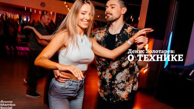 О танцевальной технике