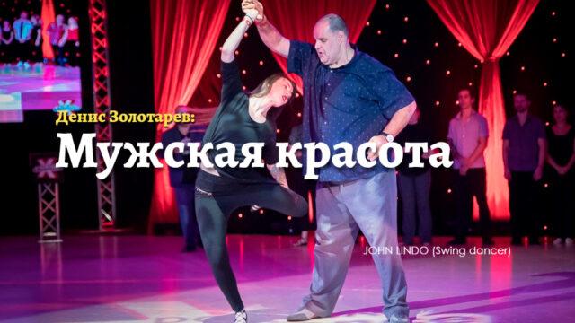 Мужская красота в танце
